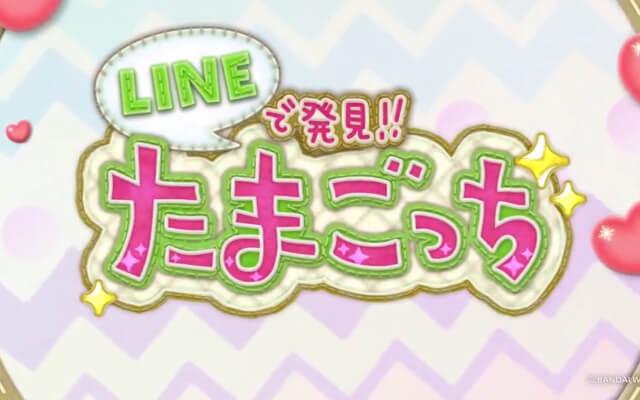LINEで発見!! たまごっち
