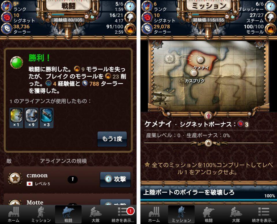 steampunkgame_01