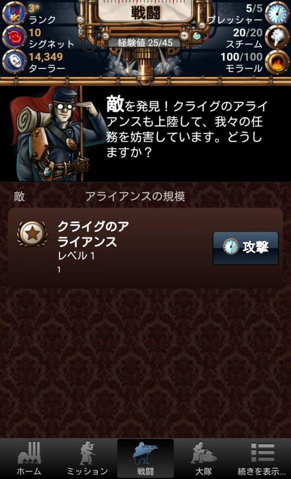steampunkgame_09