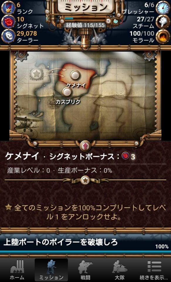 steampunkgame_10