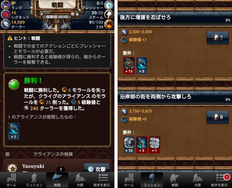 steampunkgame_12