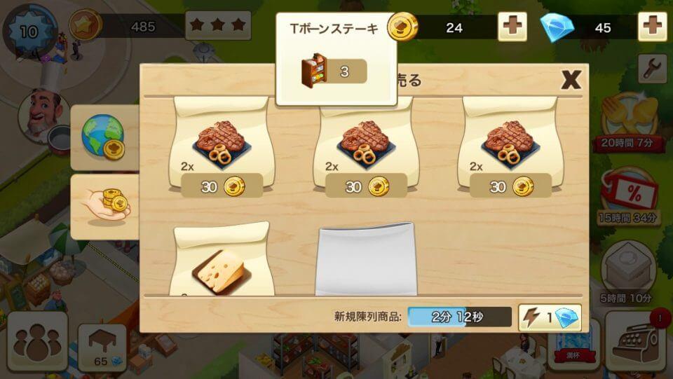 World Chef レビュー画像