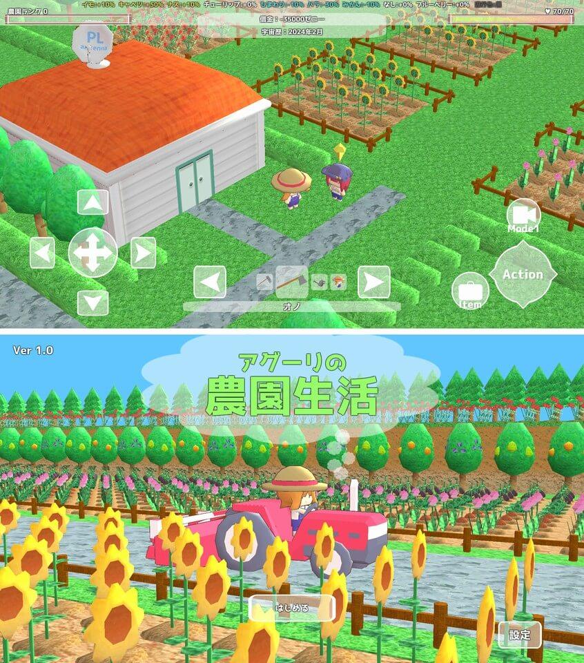 アグーリの農園生活 レビュー画像