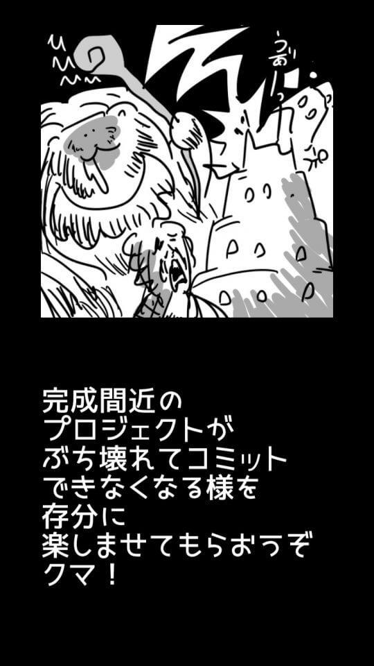 バベルンルン 神々のラグナロクま
