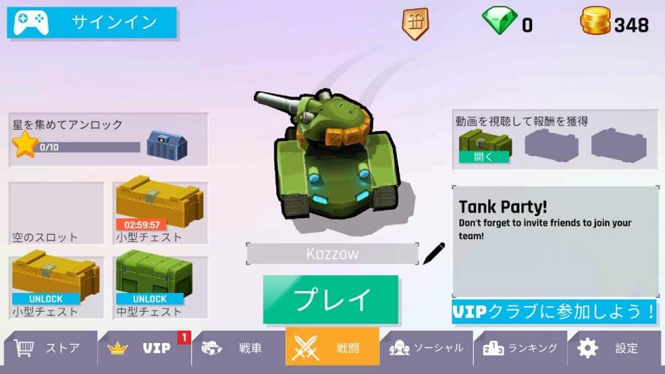 Tank Party! レビュー画像