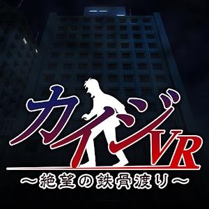 カイジVR ~絶望の鉄骨渡り~ for SmartPhone