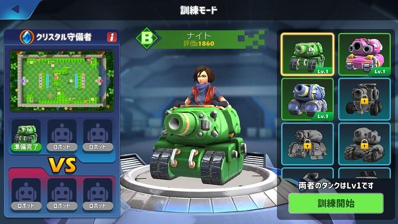 爆裂戦車団