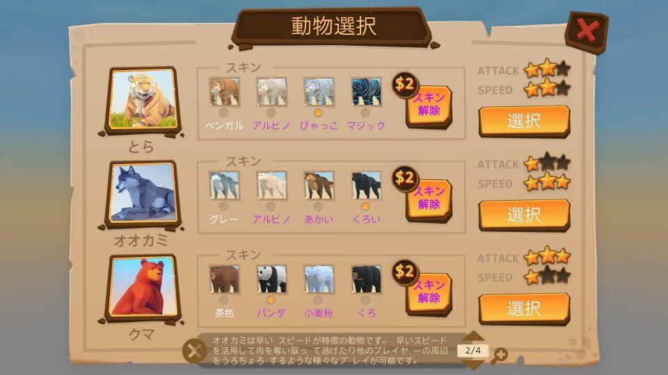 動物王国オンライン レビュー画像