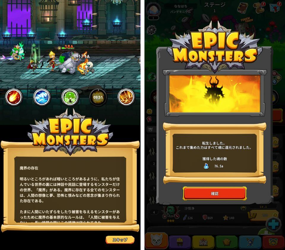 epicmonsters_04