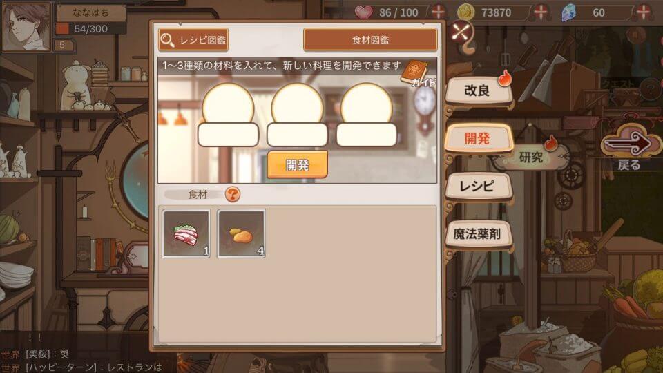 foodfantasy_14