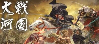 領地を拡大して天下統一を目指す戦国シミュレーションRPG!ストーリーモード搭載でソロもOK!