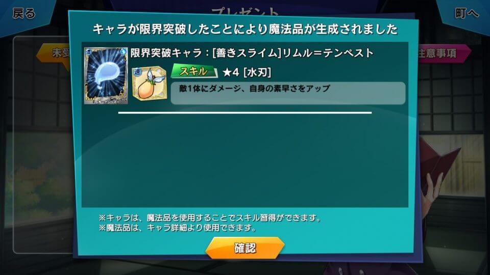 tensura_14