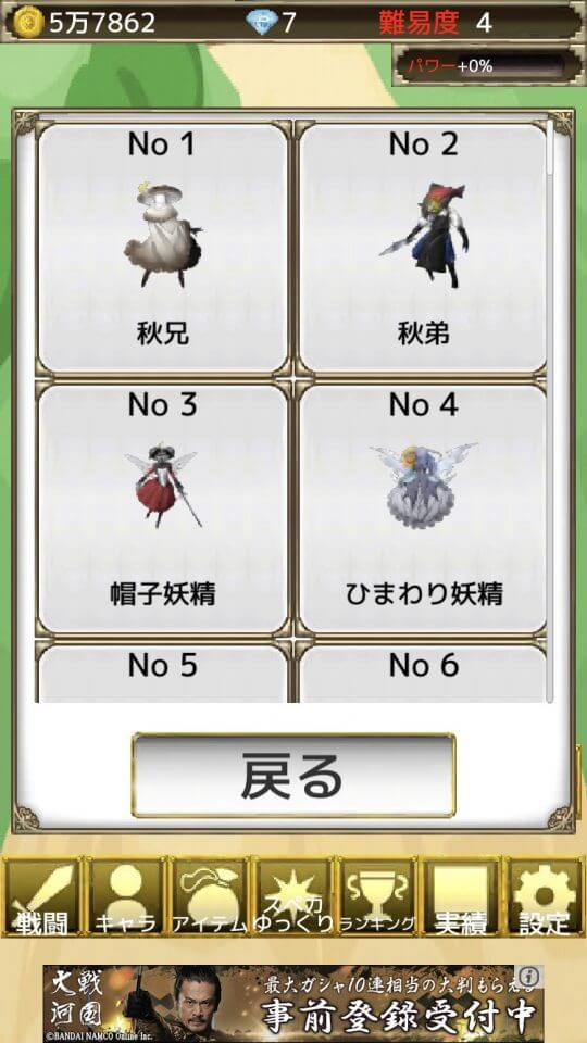東方幻想防衛記Plus