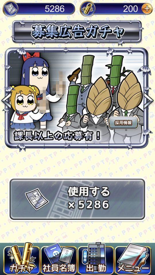 竹書房クエスト〜強襲ポプテピピック〜