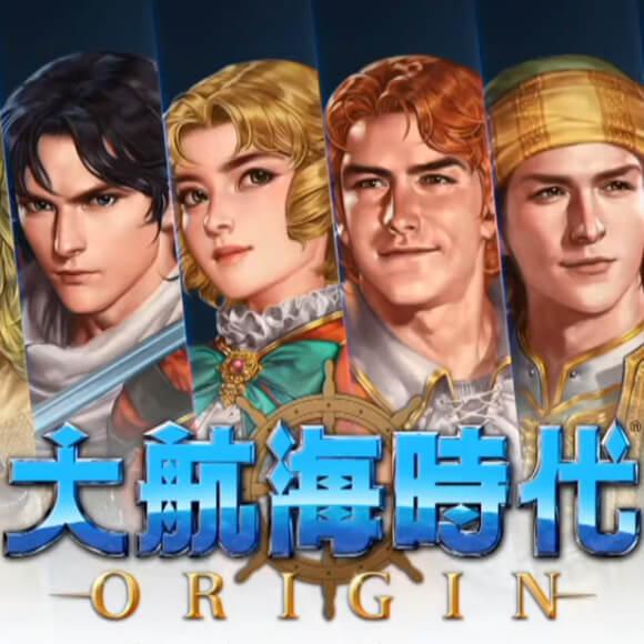 大航海時代 Origin