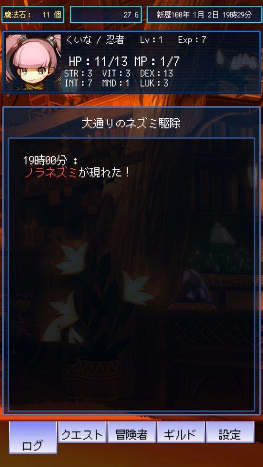 guildmaster_08
