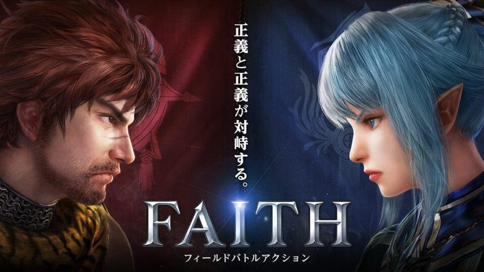 FAITH - フェイス