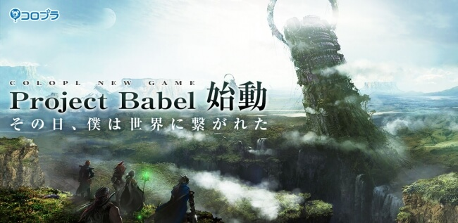 プロジェクトバベル(Project Babel)