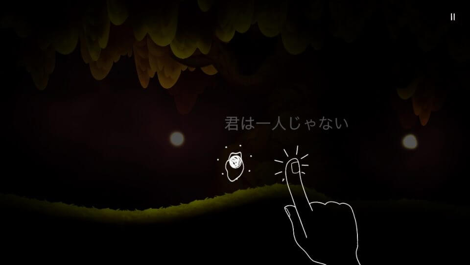 SHINE - 光の旅