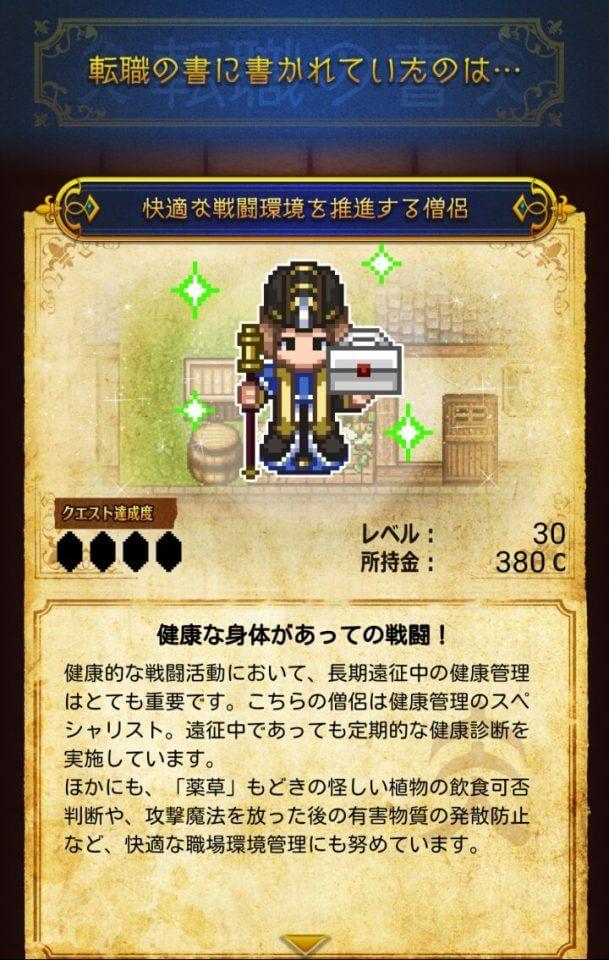 u-can-quest_11