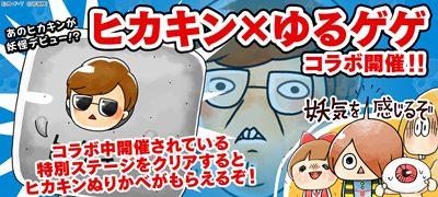 ゲームアプリのコラボイベント一覧【コラボ追加:ゆる~いゲゲゲの鬼太郎 × ヒカキン】