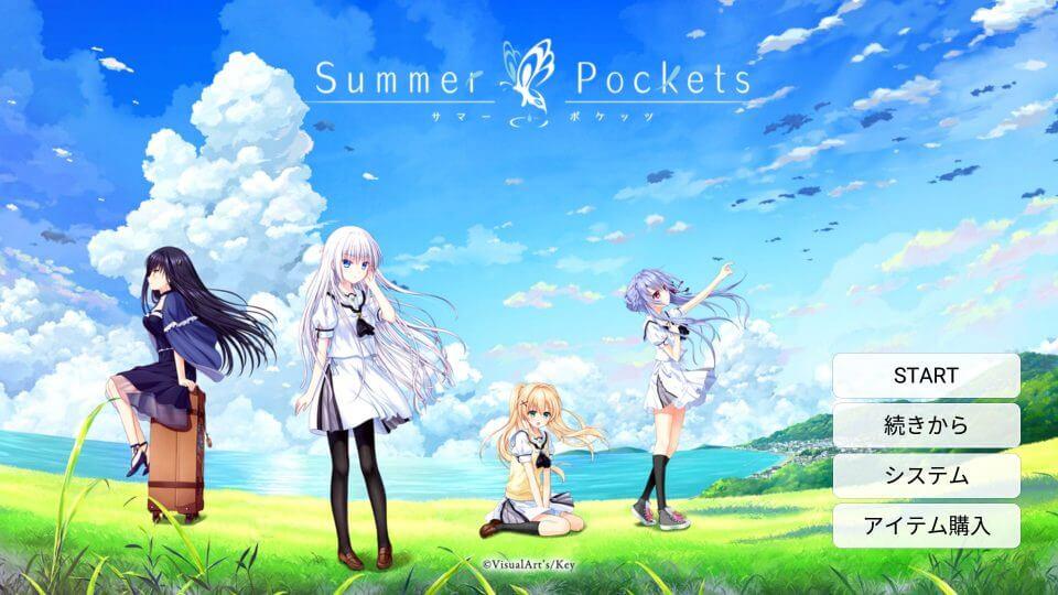 Summer Pocketsレビュー画像