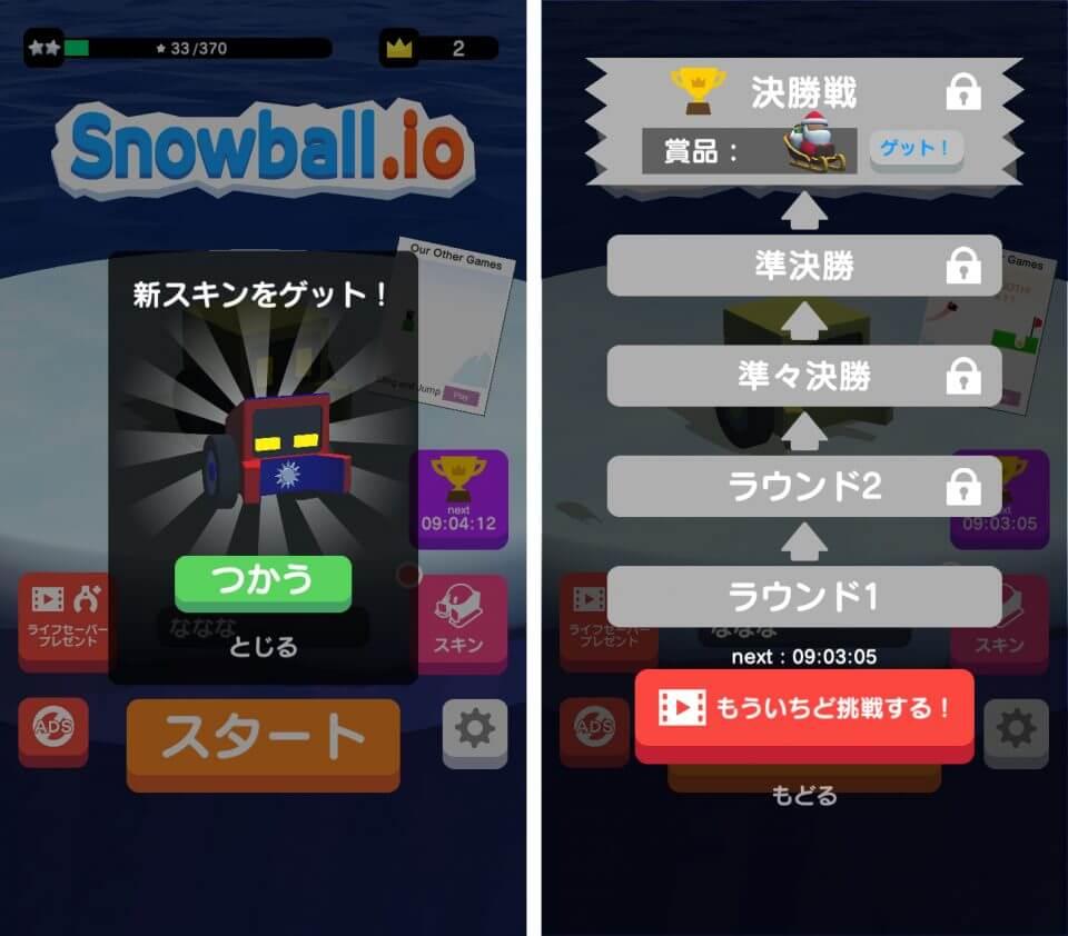 Snowball-io_04