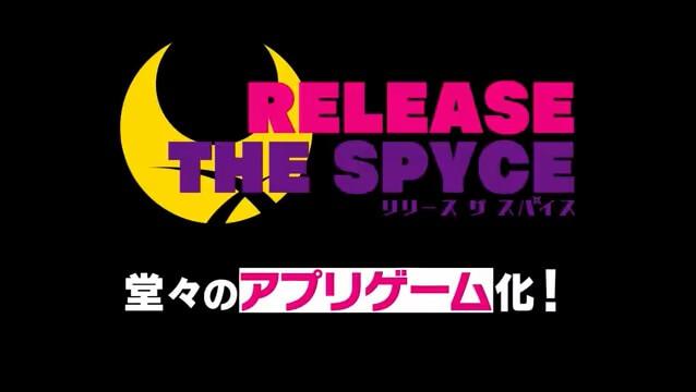 RELEASE THE SPYCE secret fragrance