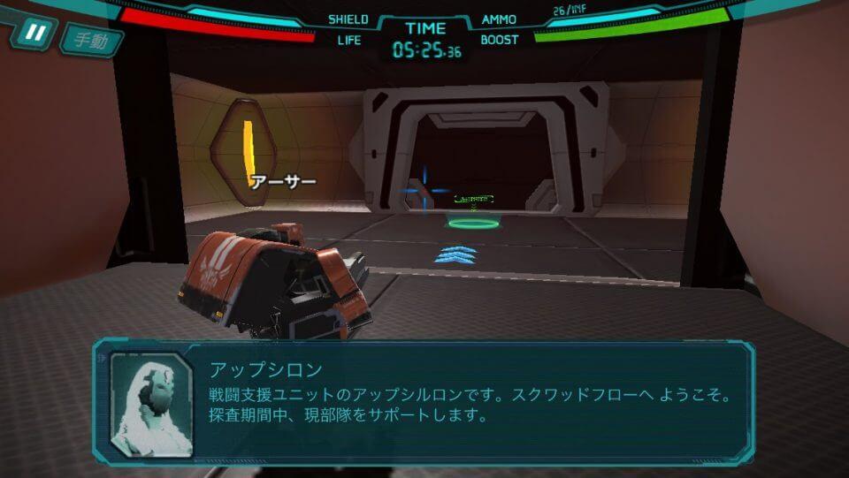 これがプレイヤーの機体『SP5』のデータだ。