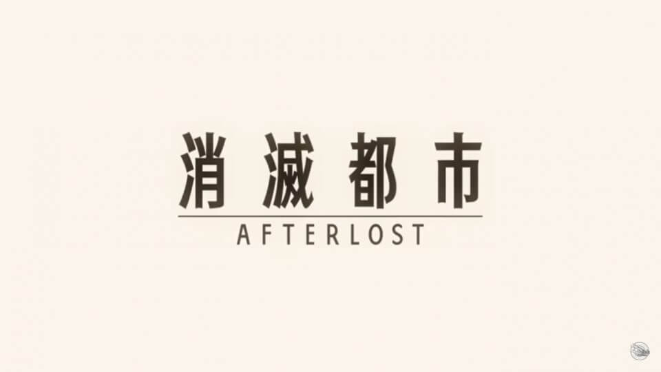 消滅都市 - AFTERLOST