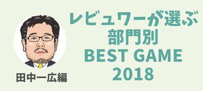 2018年レビュワーが選ぶ部門別ベストゲーム