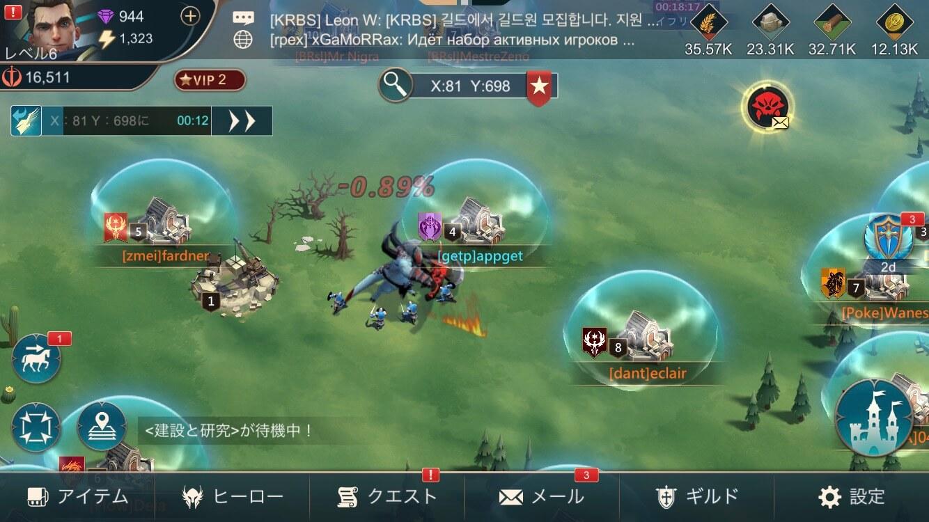 モバイル・ロワイヤル (Mobile Royale)