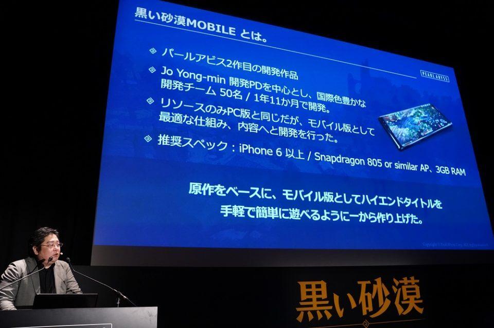 PC版のリソースこそ使用しているが、モバイル用に新たに開発した