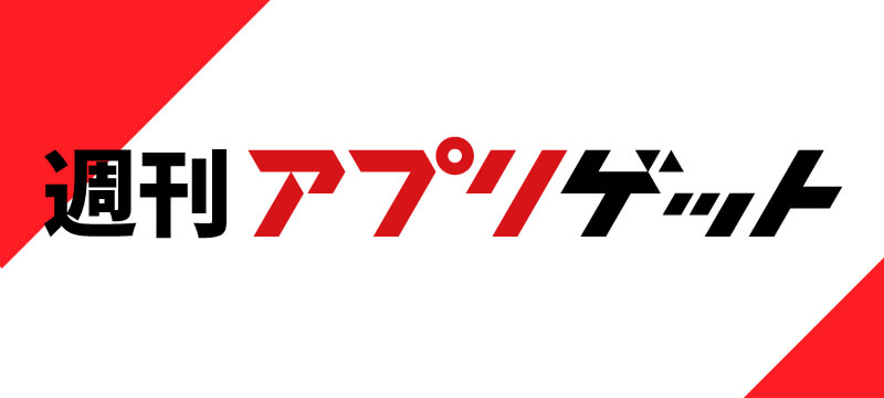 週刊アプリゲット2019【vol.48】11/29~12/5のスマホゲーム情報を総まとめ!