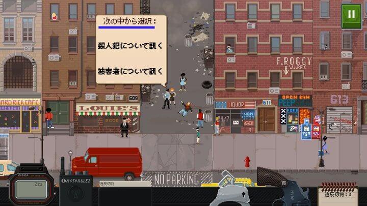 Beat Cop(ビートコップ)