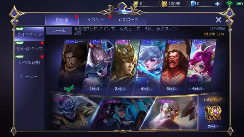 mobile-legends_07