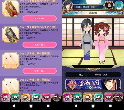 新撰組恋遊戯Rebootレビュー画像