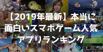 【2019年最新】本当に面白いスマホゲーム人気アプリランキング