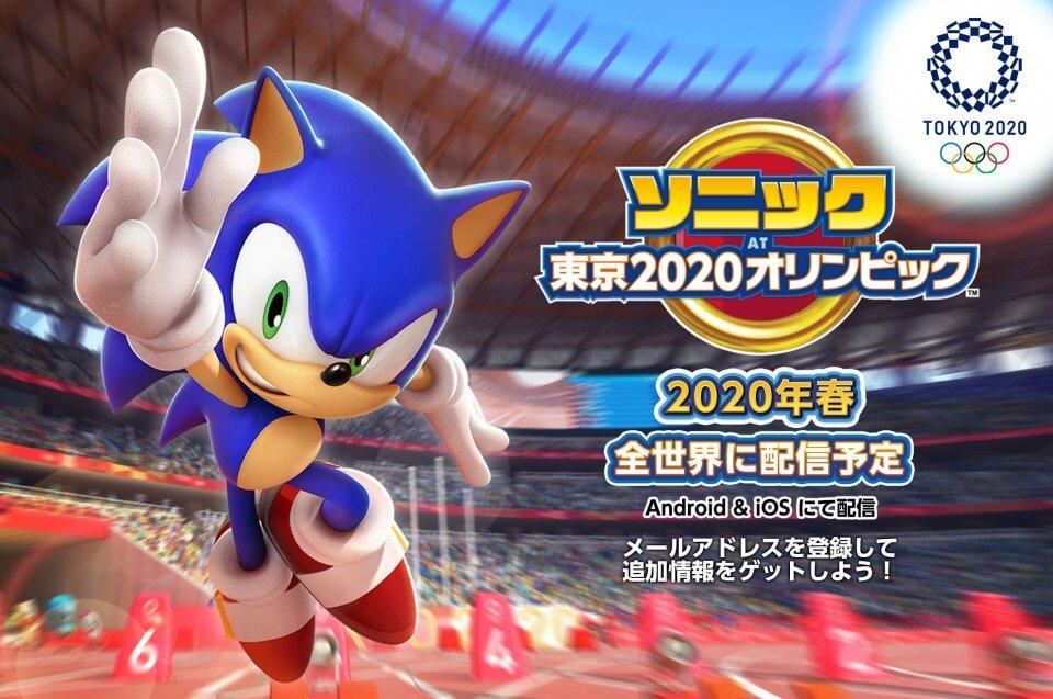 東京2020 ソニック オリンピック