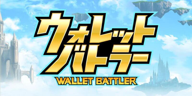 ウォレットバトラー(WALLET BATTLER)