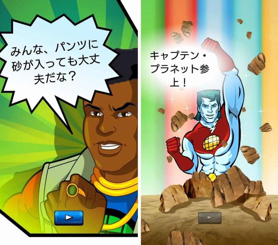 キャプテン・プラネット:ガイア・ガーディアン