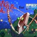 盾の勇者の成り上がり for RPGツクールMV