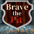 BraveThePit(ブレイブザピット)