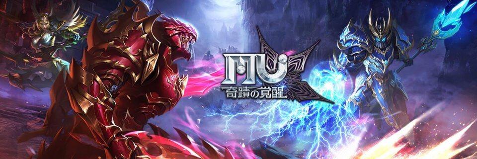 MU(ミュー):奇蹟の覚醒