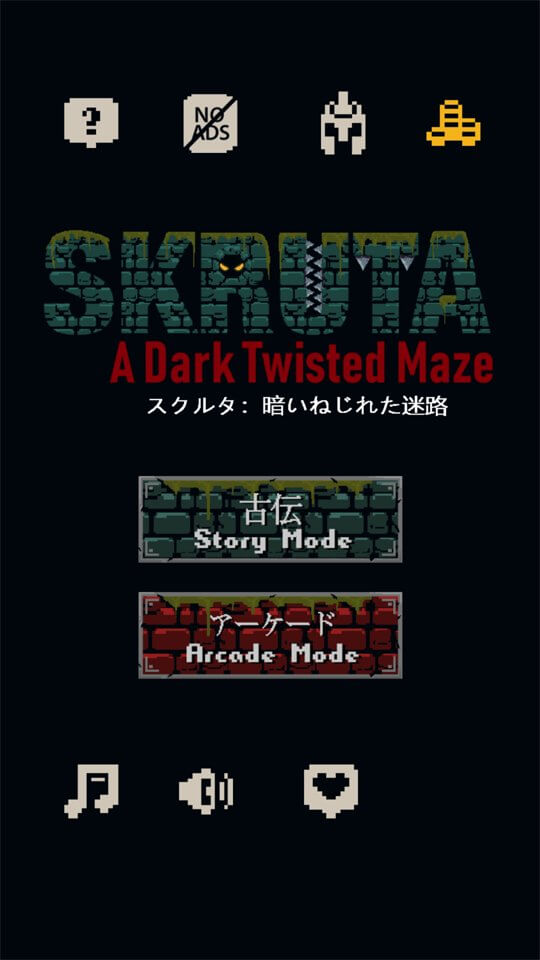 Skruta: A Dark Twisted Maze レビュー画像