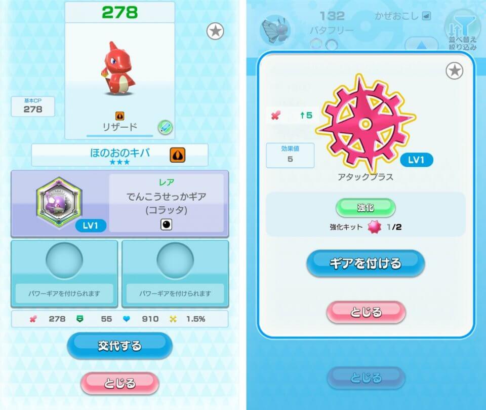 pokemonscramble-sp_05