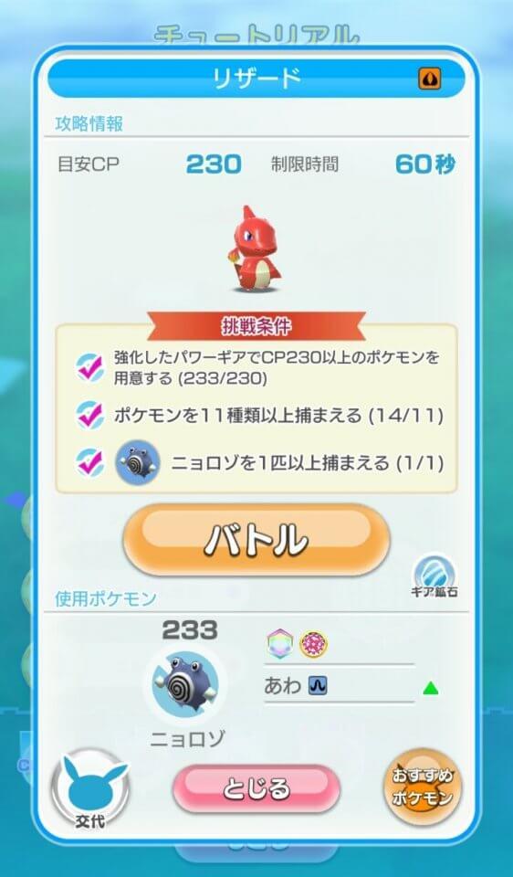 pokemonscramble-sp_10