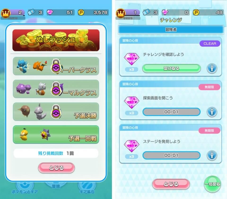 pokemonscramble-sp_12