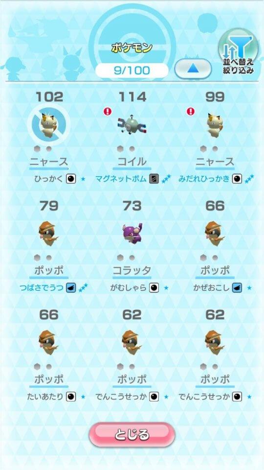 pokemonscramble-sp_13