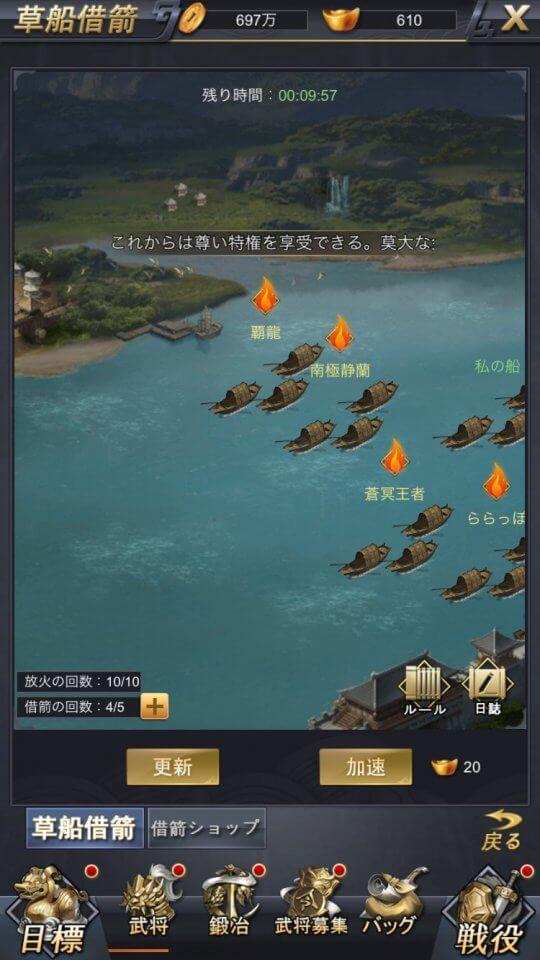 singeki-sangokushi_11
